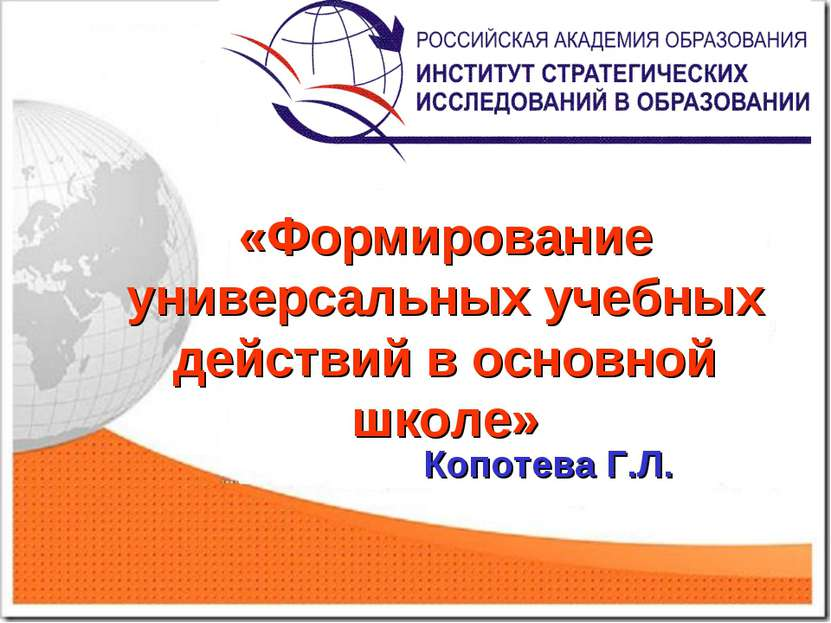 «Формирование универсальных учебных действий в основной школе» Копотева Г.Л.