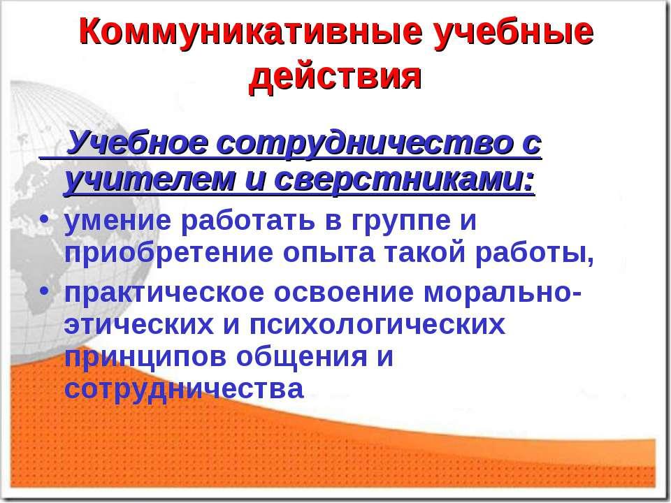 Коммуникативные учебные действия Учебное сотрудничество с учителем и сверстни...