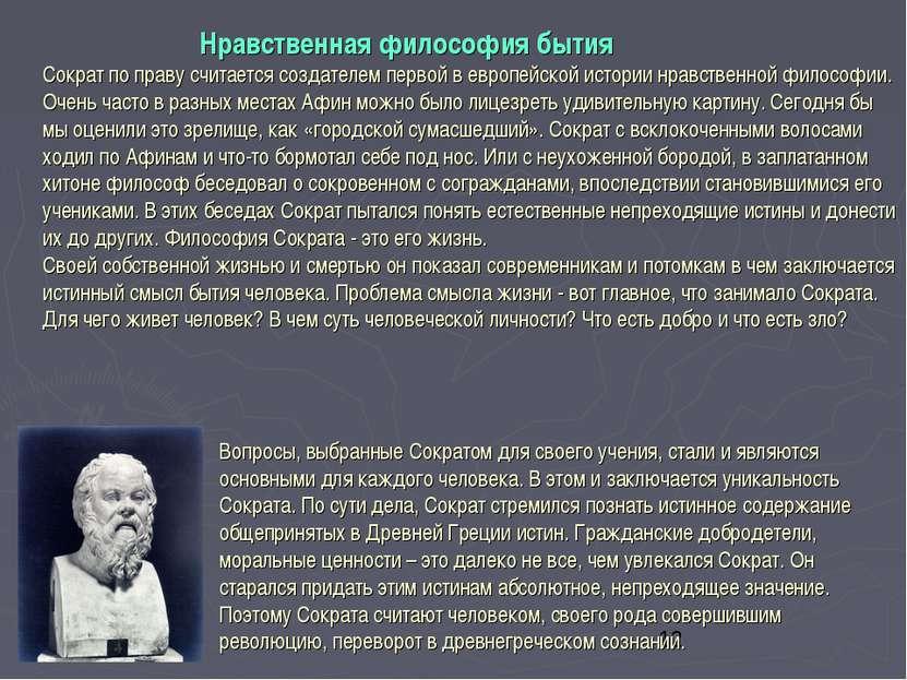 Вопросы, выбранные Сократом для своего учения, стали и являются основными для...