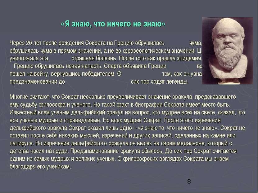 «Я знаю, что ничего не знаю» Через 20 лет после рождения Сократа на Грецию об...