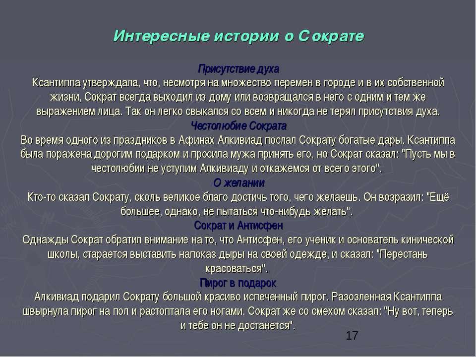 Интересные истории о Сократе Присутствие духа Ксантиппа утверждала, что, несм...