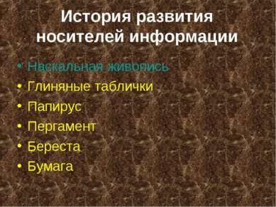 История развития носителей информации Наскальная живопись Глиняные таблички П...