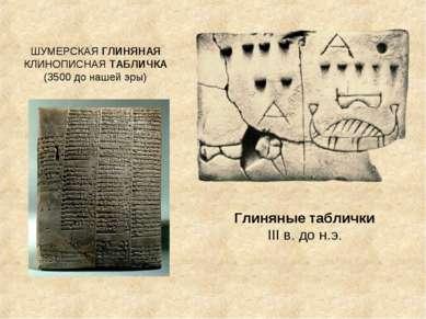 ШУМЕРСКАЯ ГЛИНЯНАЯ КЛИНОПИСНАЯ ТАБЛИЧКА (3500 до нашей эры) Глиняные таблички...