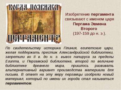 По свидетельству историка Плиния, египетские цари, желая поддержать престиж А...