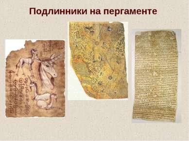 Подлинники на пергаменте