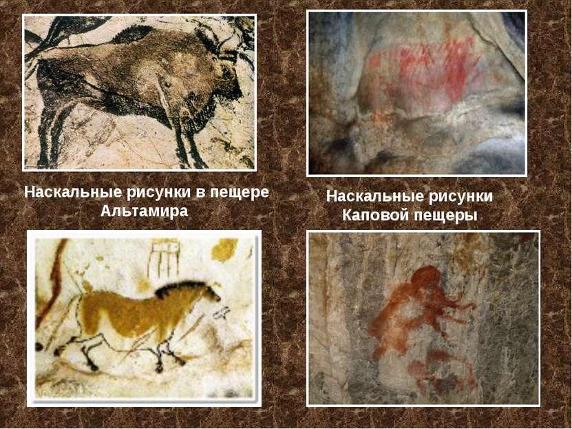 Наскальные рисунки в пещере Альтамира Наскальные рисунки Каповой пещеры