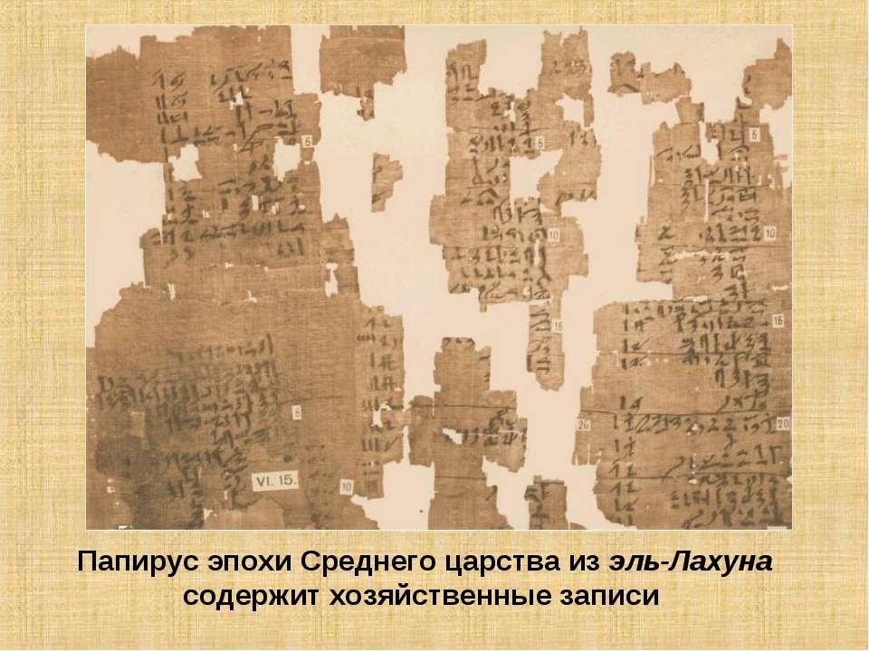 Папирус эпохи Среднего царства из эль-Лахуна содержит хозяйственные записи