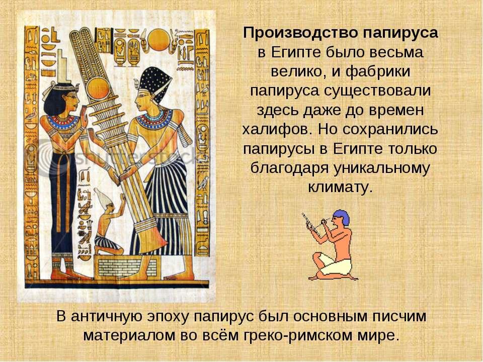 Производство папируса в Египте было весьма велико, и фабрики папируса существ...