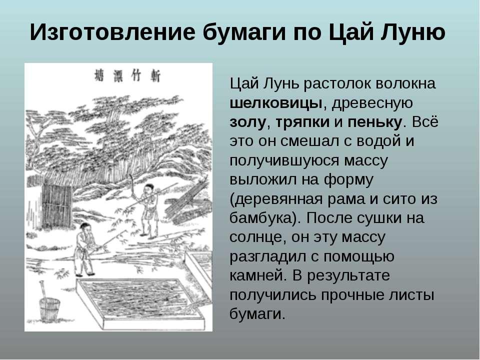 Изготовление бумаги по Цай Луню Цай Лунь растолок волокна шелковицы, древесну...