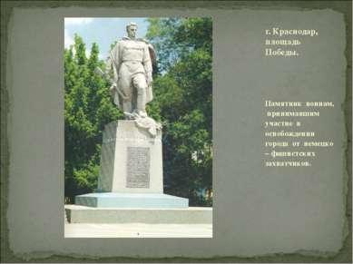 Памятник воинам, принимавшим участие в освобождении города от немецко – фашис...