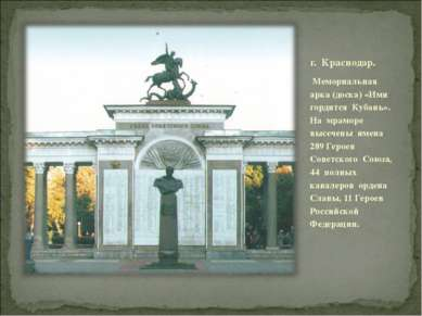 г. Краснодар. Мемориальная арка (доска) «Ими гордится Кубань». На мраморе выс...