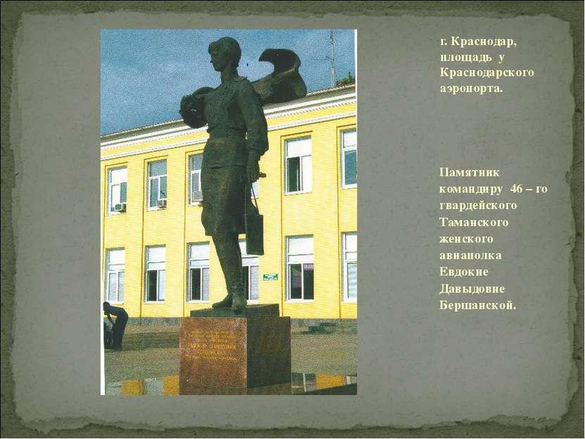 Памятник командиру 46 – го гвардейского Таманского женского авиаполка Евдокие...