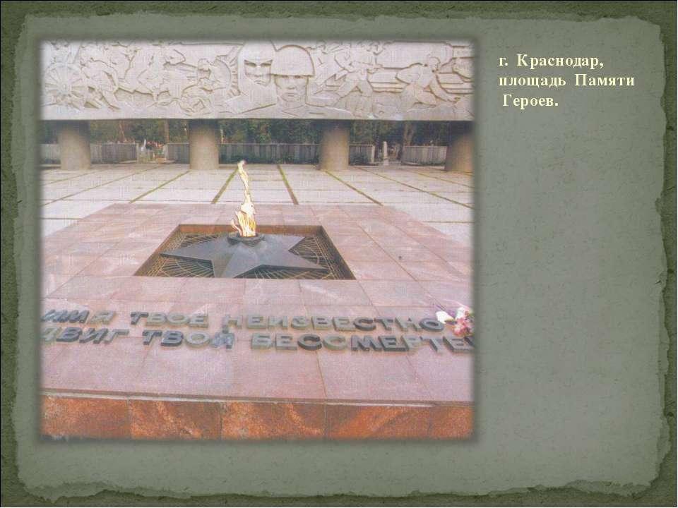 г. Краснодар, площадь Памяти Героев.
