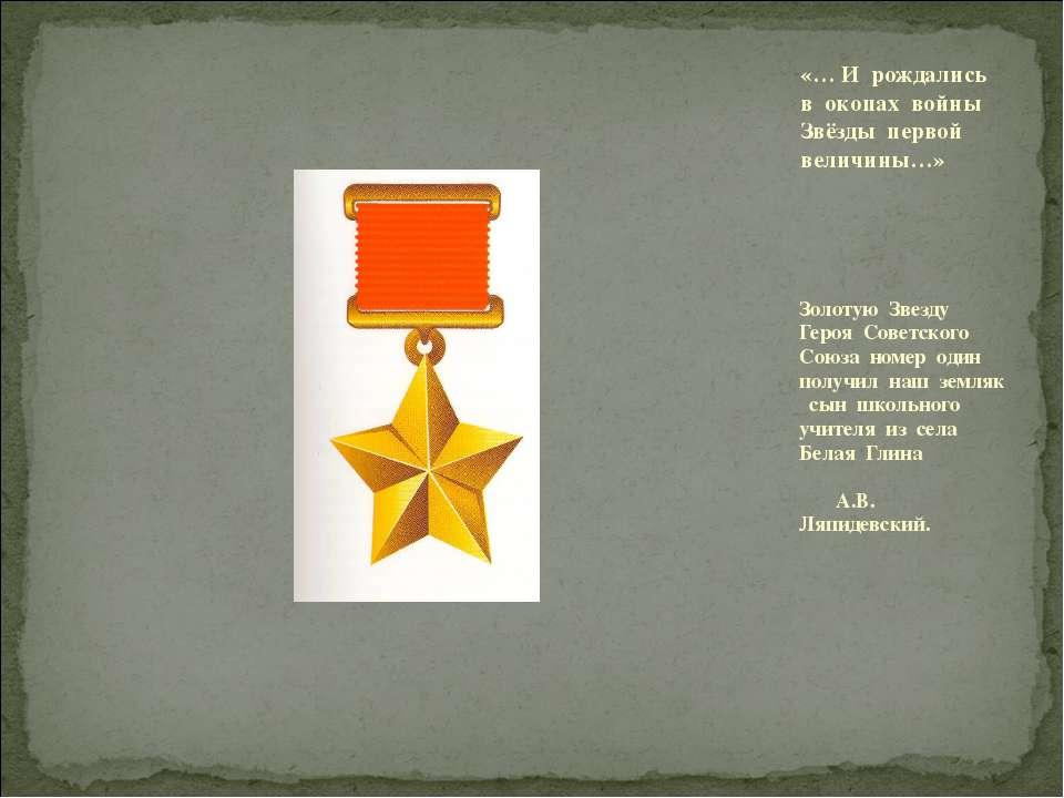 Золотую Звезду Героя Советского Союза номер один получил наш земляк сын школь...