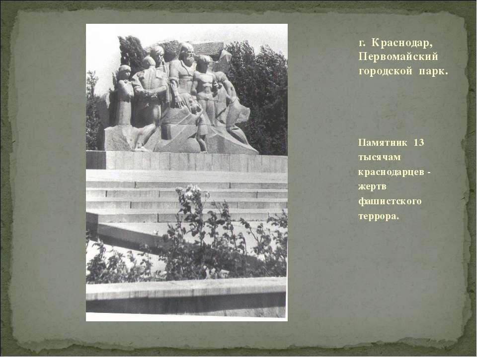 Памятник 13 тысячам краснодарцев - жертв фашистского террора. г. Краснодар, П...