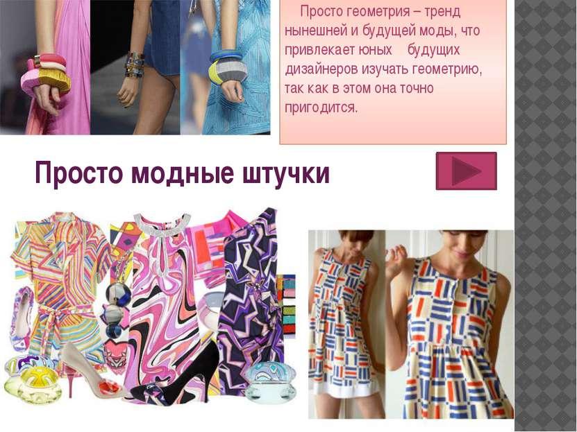Просто модные штучки Просто геометрия – тренд нынешней и будущей моды, что пр...