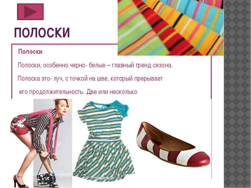 ПОЛОСКИ Полоски Полоски, особенно черно- белые – главный тренд сезона. Полоск...