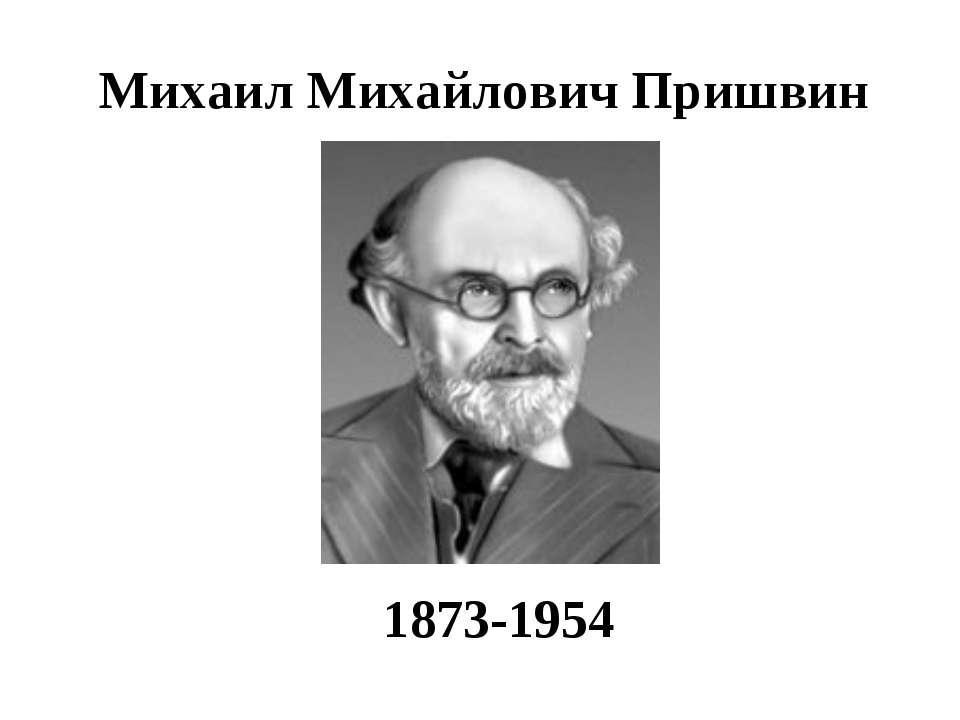 Михаил Михайлович Пришвин 1873-1954