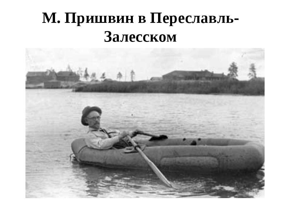 М. Пришвин в Переславль-Залесском