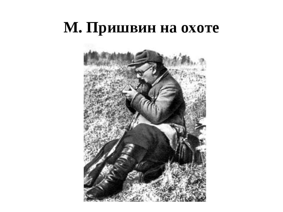 М. Пришвин на охоте