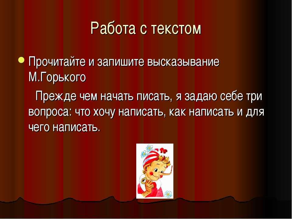 Работа с текстом Прочитайте и запишите высказывание М.Горького Прежде чем нач...