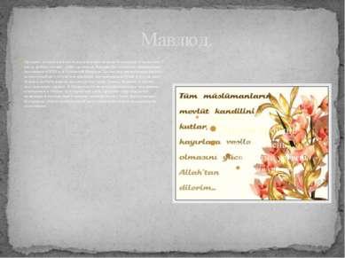 Мавлюд. Праздник установлен в честь для рождения пророка Мухаммеда. Отмечаетс...