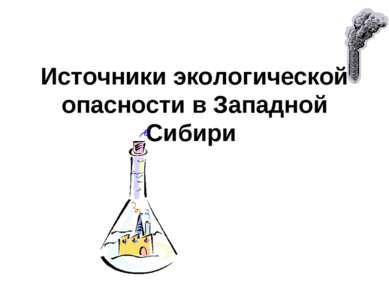 Источникиэкологической опасности в Западной Сибири
