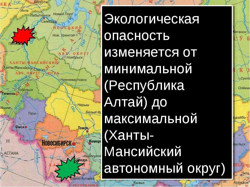 Экологическая опасность изменяется от минимальной (Республика Алтай) до макси...