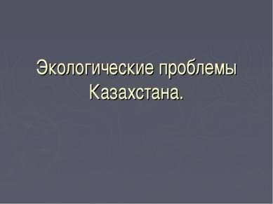 Экологические проблемы Казахстана.