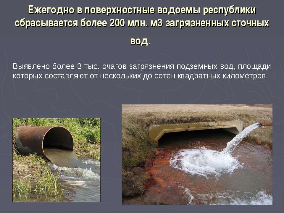 Ежегодно в поверхностные водоемы республики сбрасывается более 200 млн. м3 за...