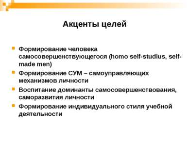 Акценты целей Формирование человека самосовершенствующегося (homo self-studiu...