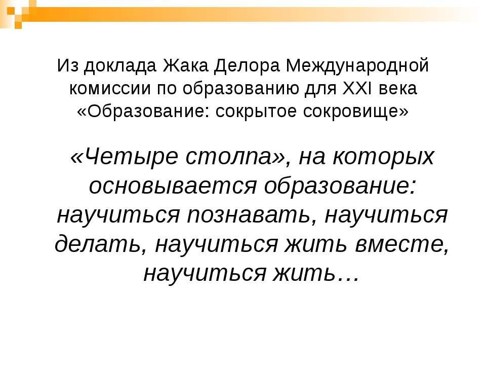 Из доклада Жака Делора Международной комиссии по образованию для ХХI века «Об...