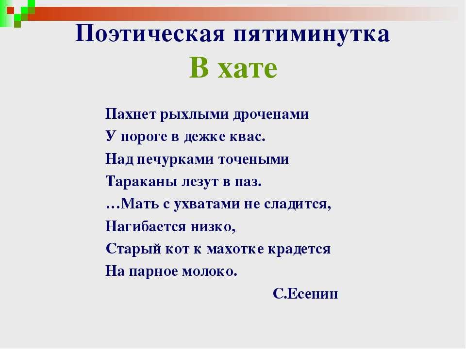 Поэтическая пятиминутка В хате Пахнет рыхлыми дроченами У пороге в дежке квас...