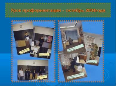 Урок профориентации – октябрь 2004года