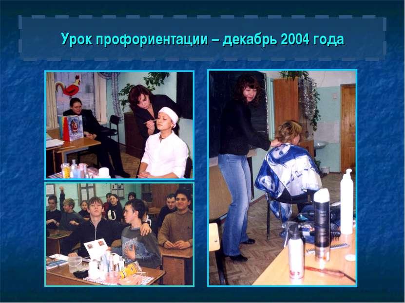 Урок профориентации – декабрь 2004 года