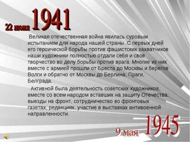 Великая отечественная война явилась суровым испытанием для народа нашей стран...