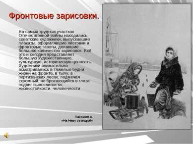Фронтовые зарисовки. На самых трудных участках Отечественной войны находились...