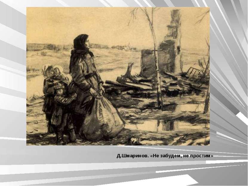 Д.Шмаринов. «Не забудем, не простим»