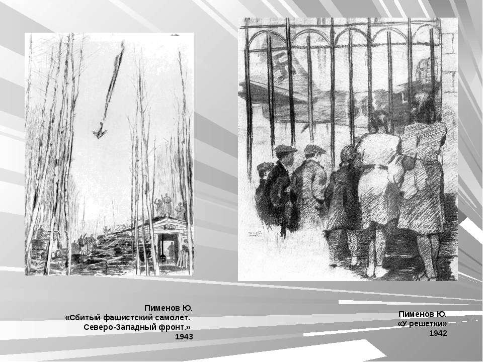 Пименов Ю. «У решетки» 1942 Пименов Ю. «Сбитый фашистский самолет. Северо-Зап...