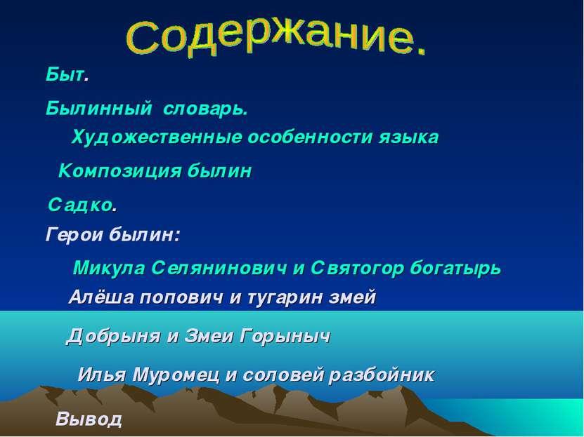 Быт. Былинный словарь. Художественные особенности языка Композиция былин Садк...