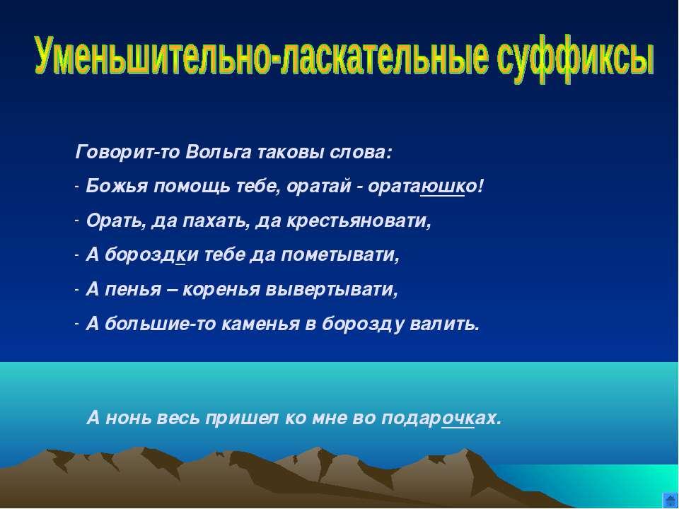 Говорит-то Вольга таковы слова: Божья помощь тебе, оратай - оратаюшко! Орать,...