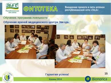 * Обучение, программа лояльности. Обучение врачей медицинского центра Звезда....