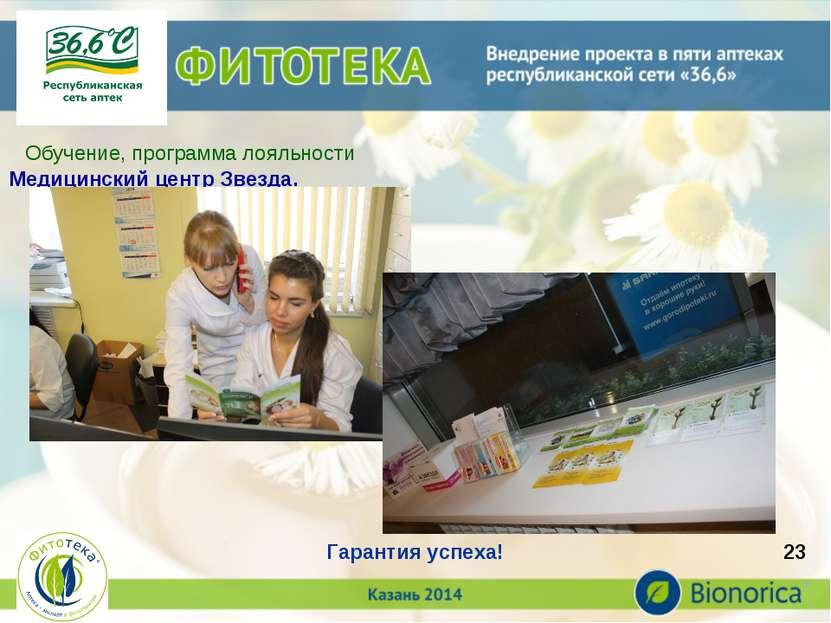 * Гарантия успеха! Обучение, программа лояльности Медицинский центр Звезда. 23