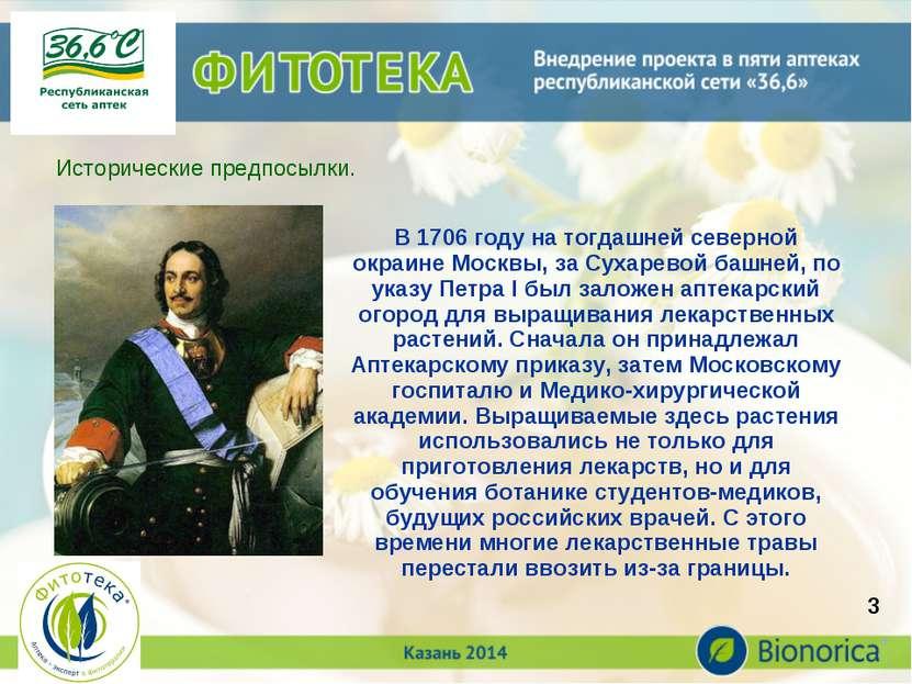 * В 1706 году на тогдашней северной окраине Москвы, за Сухаревой башней, по у...