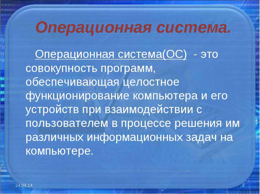 Операционная система. Операционная система(ОС) - это совокупность программ, о...