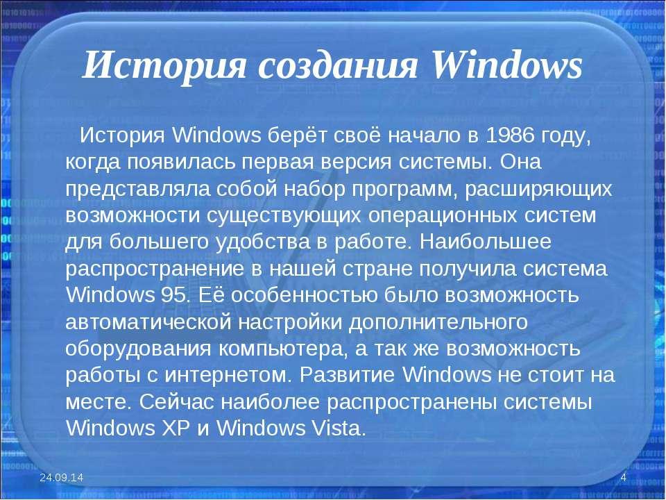 История создания Windows История Windows берёт своё начало в 1986 году, когда...