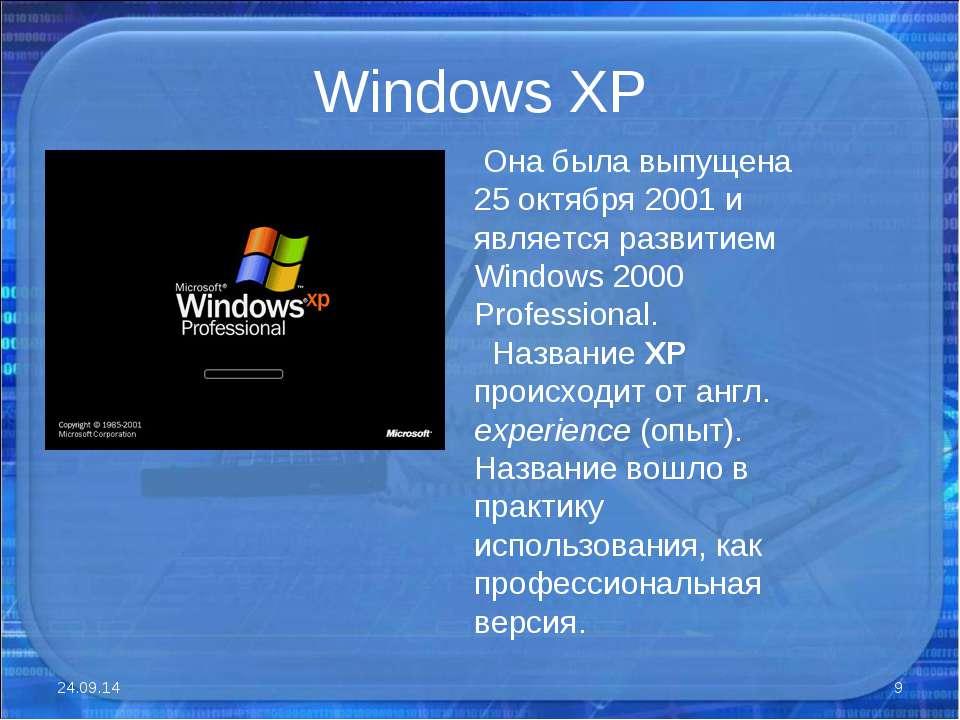 Windows XP * * Она была выпущена 25 октября 2001 и является развитием Windows...
