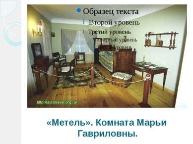 «Метель». Комната Марьи Гавриловны.