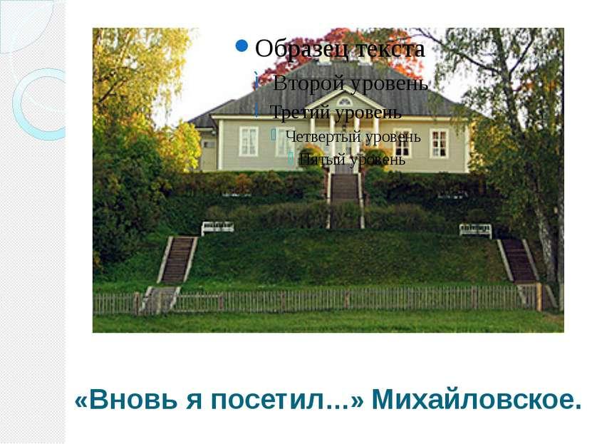 «Вновь я посетил…» Михайловское.