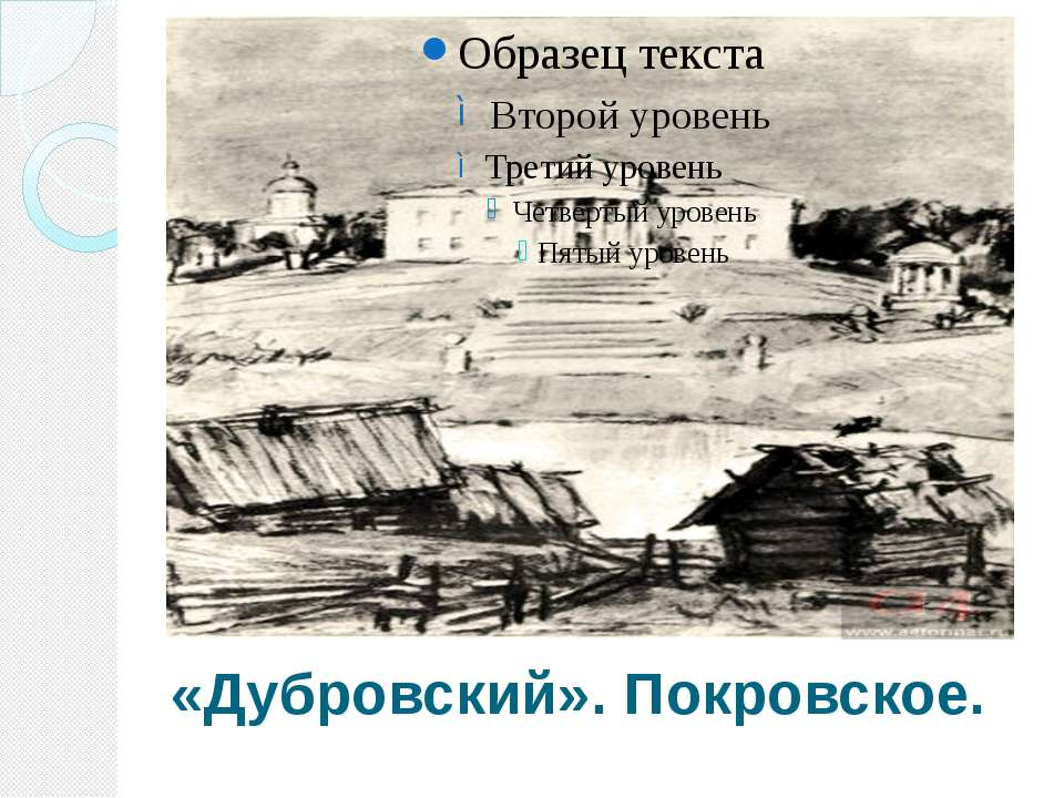 «Дубровский». Покровское.